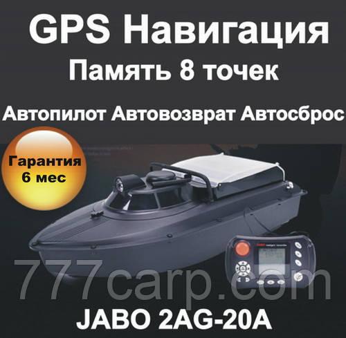 Кораблик для прикормки JABO-2AG-20 с автопилотом, GPS навигацией 8 точек память, автосброс, автовозврат