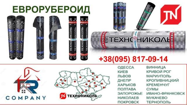 Гидроизоляционные материалы технониколь