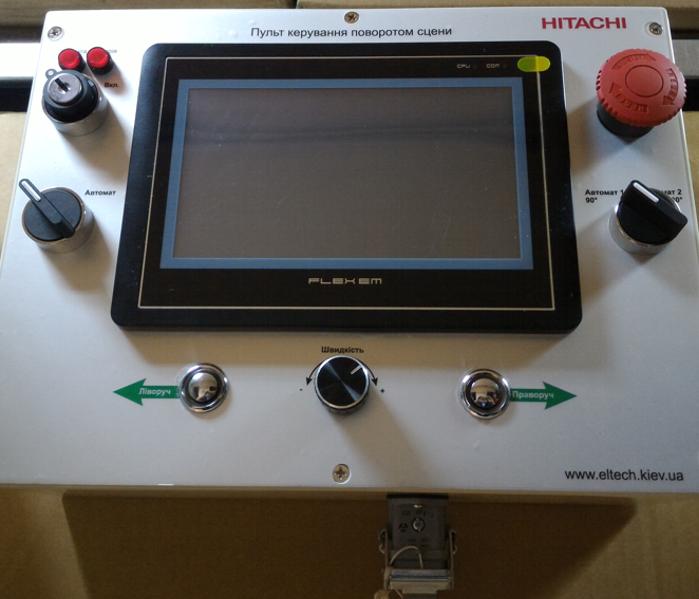 Система управления механизмом поворота театральной сцены на базе преобразователя частоты Hitachi.