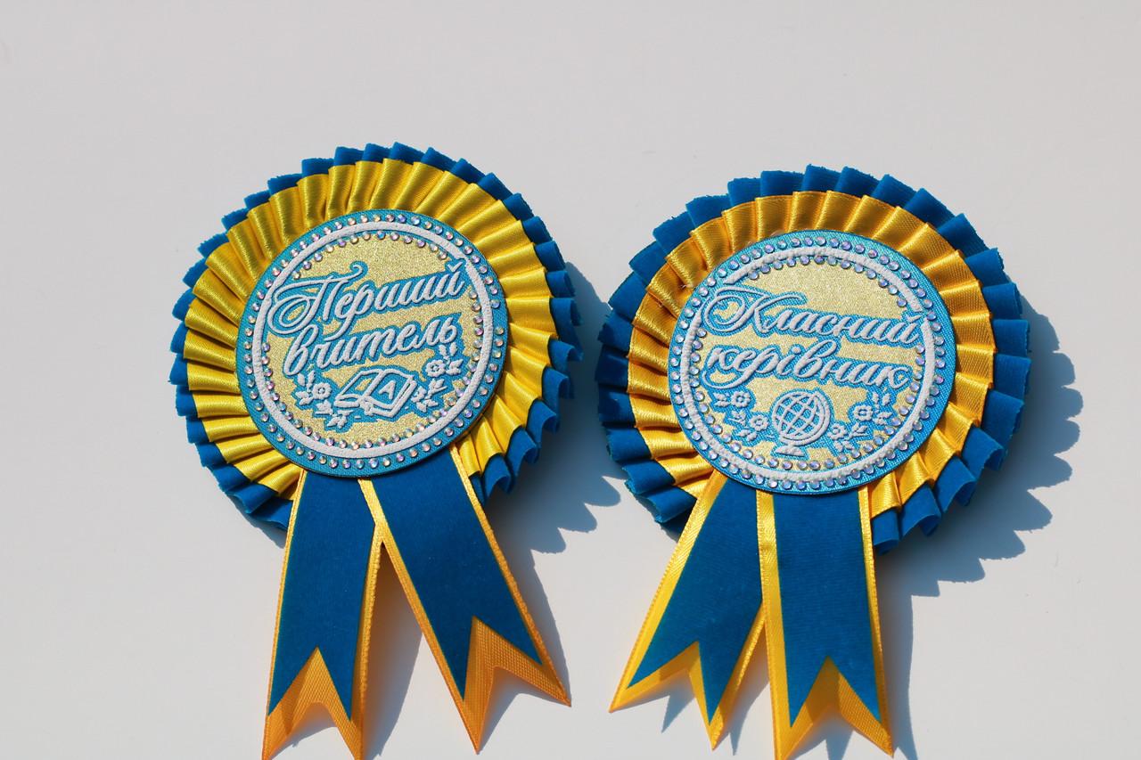 Бархатные Медали классный руководитель и первый учитель желто-голубые