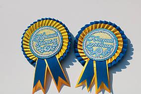 Медали классный руководитель и первый учитель желто-голубые