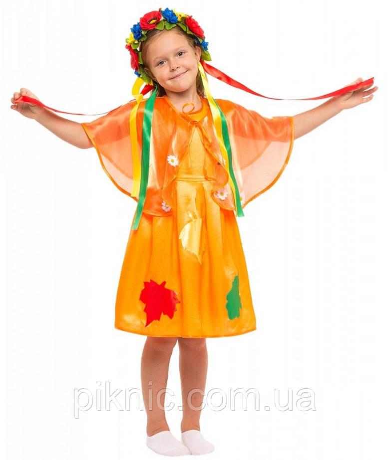 Детский костюм Золотая Осень на 4-6 лет. Платье Осень для девочек. 340