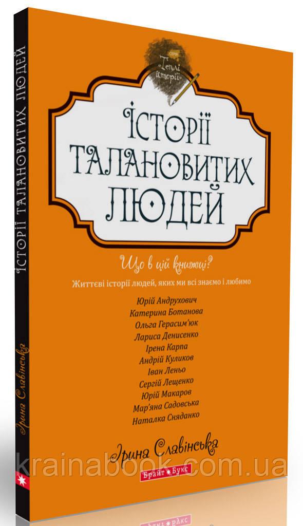 Історії талановитих людей. Славінська Ірина