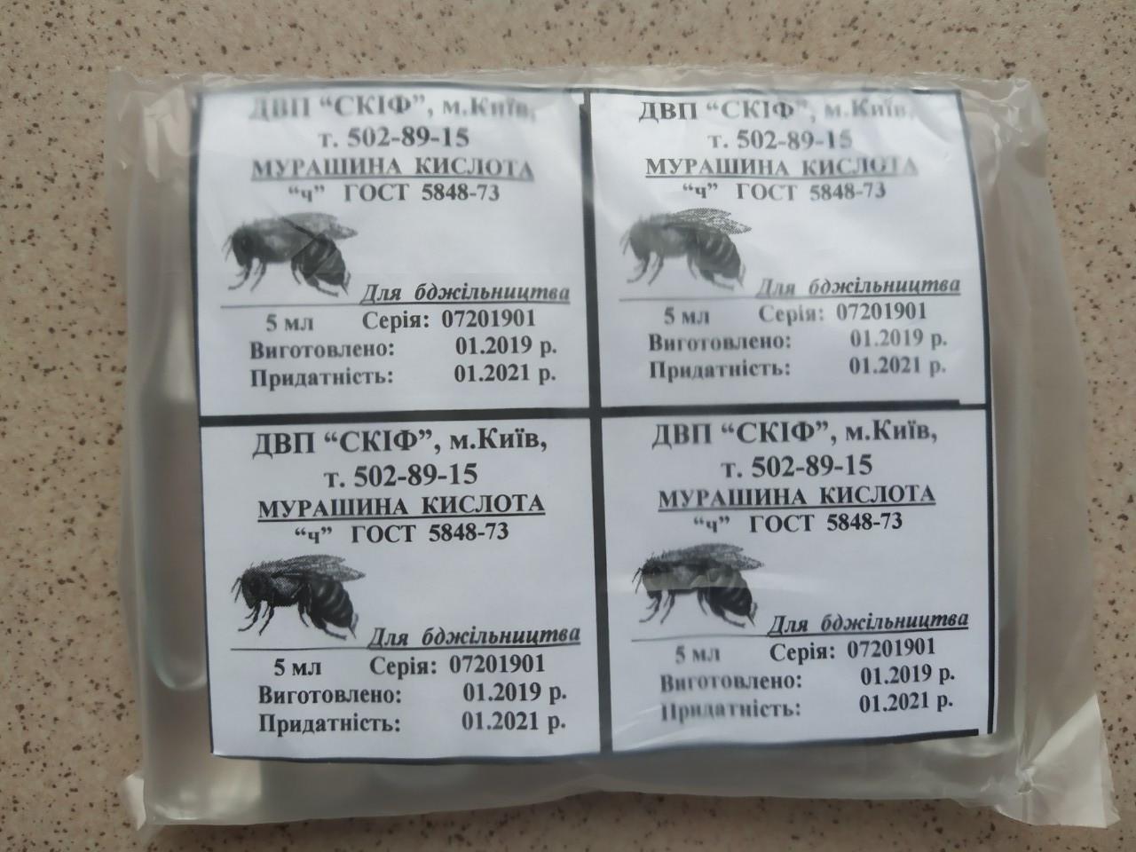 Муравьиная кислота(1фл- 5мл.)Украина.(8шт в упаковке)