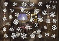 Новогодние наклейки снежинки на окна - (наклейка состоит из 2-х листов 53*37см), 22снежинки