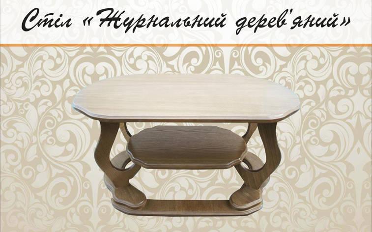 Стол журнальный Деревянный Meblis, фото 2