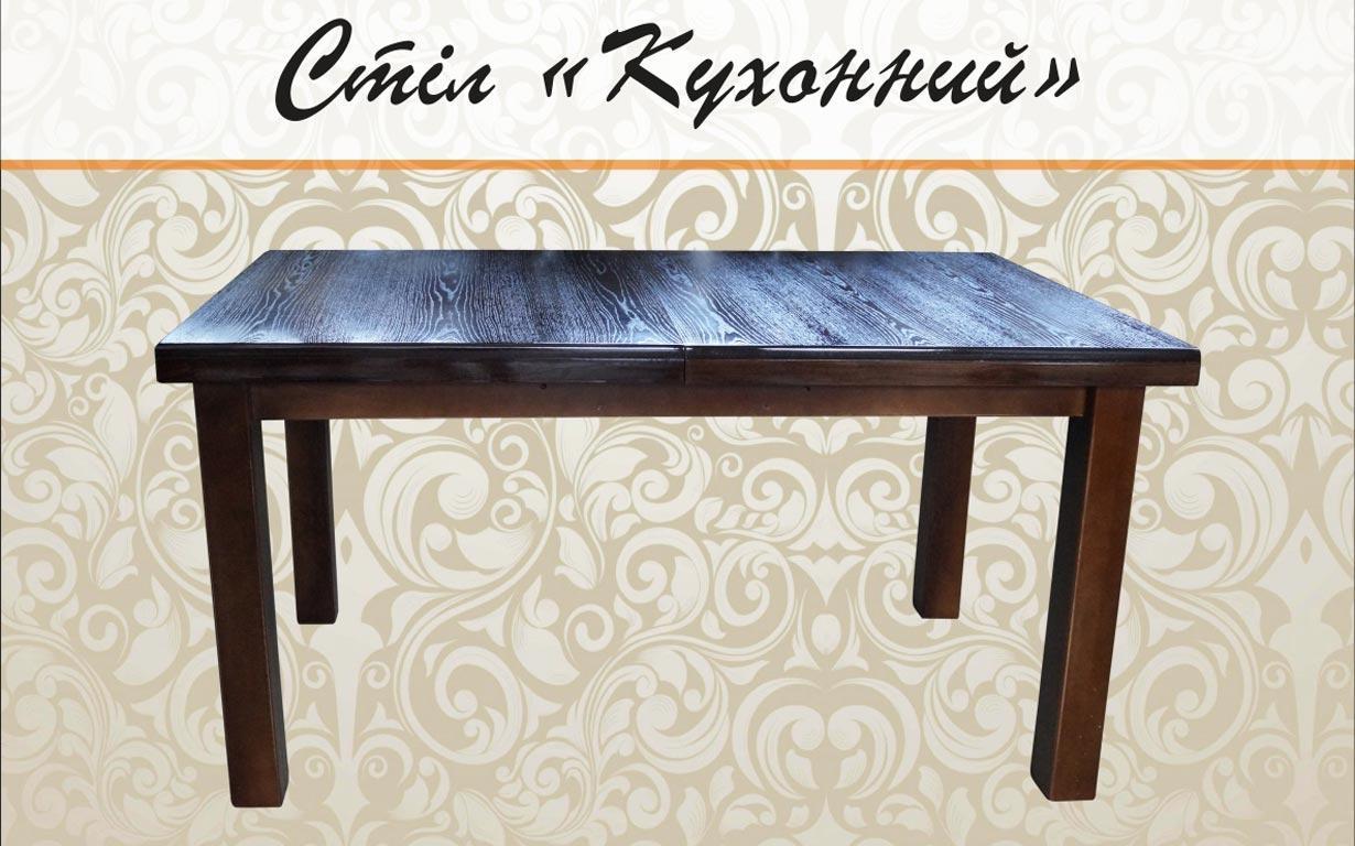 Стол обеденный Кухонный Meblis