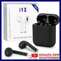 Беспроводные наушники i12 TWS черные (Black). Беспроводные Bluetooth наушники i12 tws. Блютуз наушники i12