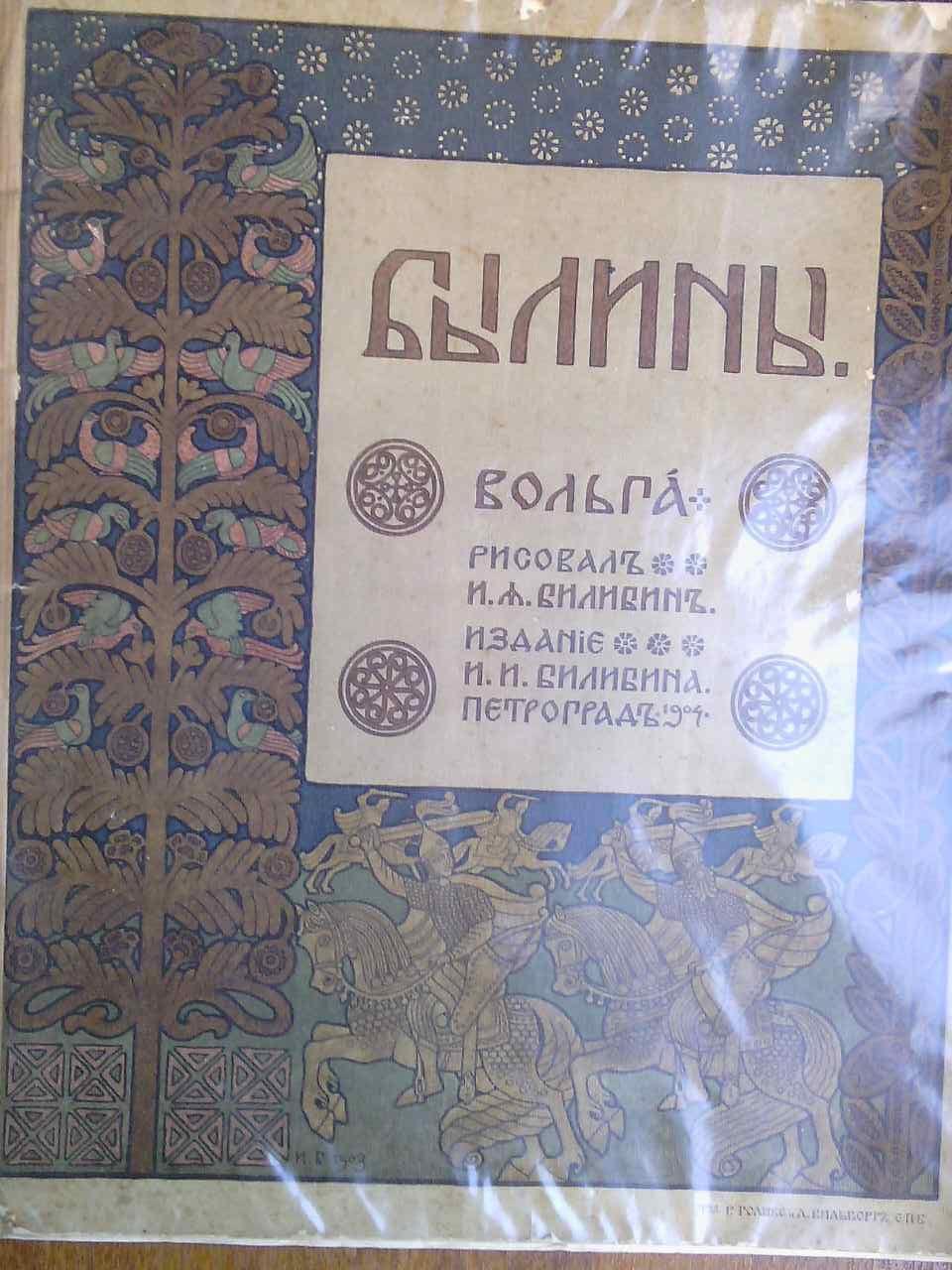Книга Былины  Вольга  с рисунками И.Билибина 1903 год