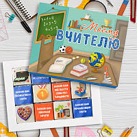 Креативный шоколад  для любимого учителя