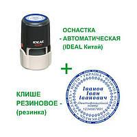 Изготовление печати ПП, ЧП, ФЛП, ФОП с автоматической оснасткой IDEAL 400R