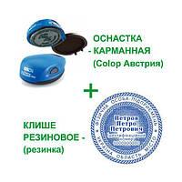 Изготовление печати для ФОП, ТОВ c карманной оснасткой Mouse R40
