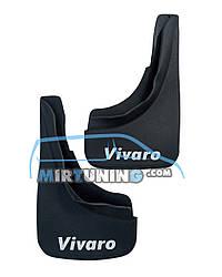 Брызговики Opel Vivaro 2001-2014