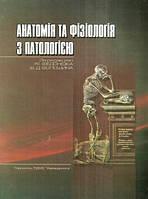 """Федонюк анатомія та фізіологія з патологією підручник книга   """"укрмедкнига"""""""