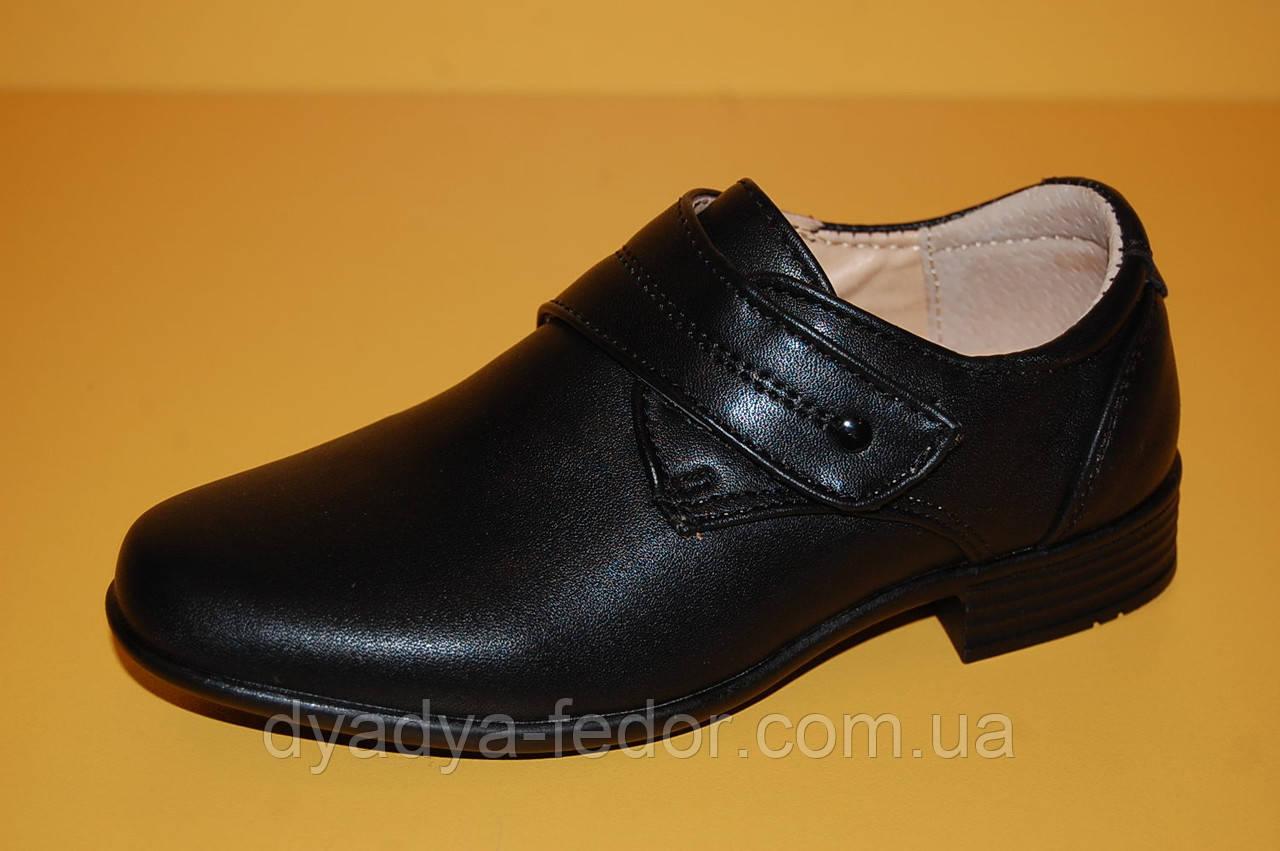 Детские туфли ТМ Том.М код 0357 размеры 25-29
