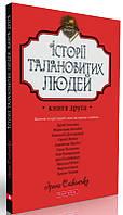 Історії талановитих людей. Книга друга. Славінська Ірина