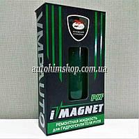 VMP-AUTO Ремонтнаяжидкость iMagnet PSF для гидроусилителя руля на 1л 90мл