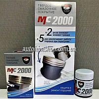 VMP-AUTO Износостойкое твердое смазочное покрытие МС-2000 для металлических пар трения 20г