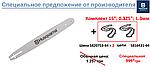 """Акция шина Husqvarna + 2 цепи 15""""; 0.325""""; 1.3мм; SM; SN; 64DL"""