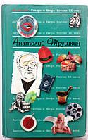 Антология сатиры и юмора. Анатолий Трушкин