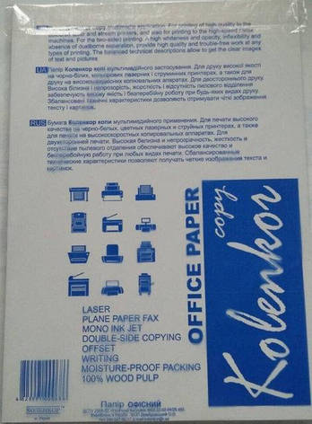 """Бумага офисная A4 """"Copy Kolenkor"""" 100 листов 80гр/м, фото 2"""