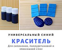 Краситель универсальный синий для пластика и смол (15 г)