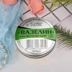 Вазелин косметический для смягчения и защиты кожи 10г