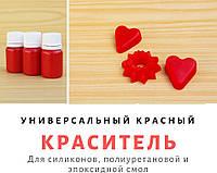 Краситель универсальный красный для пластика и смол (15 г)