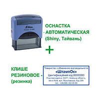 Изготовление штампа 27x65 мм. с автоматической оснасткой Shiny Printer S-846