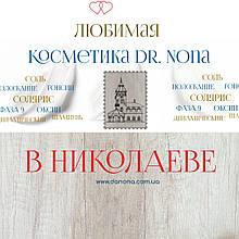 Доктор Нона Николаев