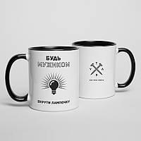 """Чашка на подарок мужу с надписью """"Вкрути лампочку"""", 330 мл подарочная. Черно-белая, материал — керамика"""