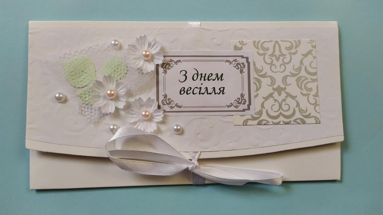 """Конверт для денег """"З Днем Весілля"""" Укр"""