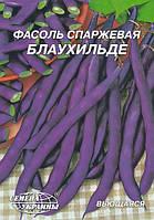 Семена фасоли спаржевой Блаухильде 15 г, Семена Украины