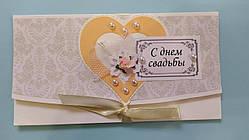 """Конверт для денег """"С Днем Свадьбы"""""""