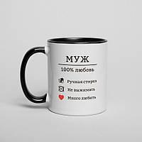 """Чашка для мужа с надписью """"Муж - 100% любовь"""" черно-белая подарочная, 330 мл керамическая"""