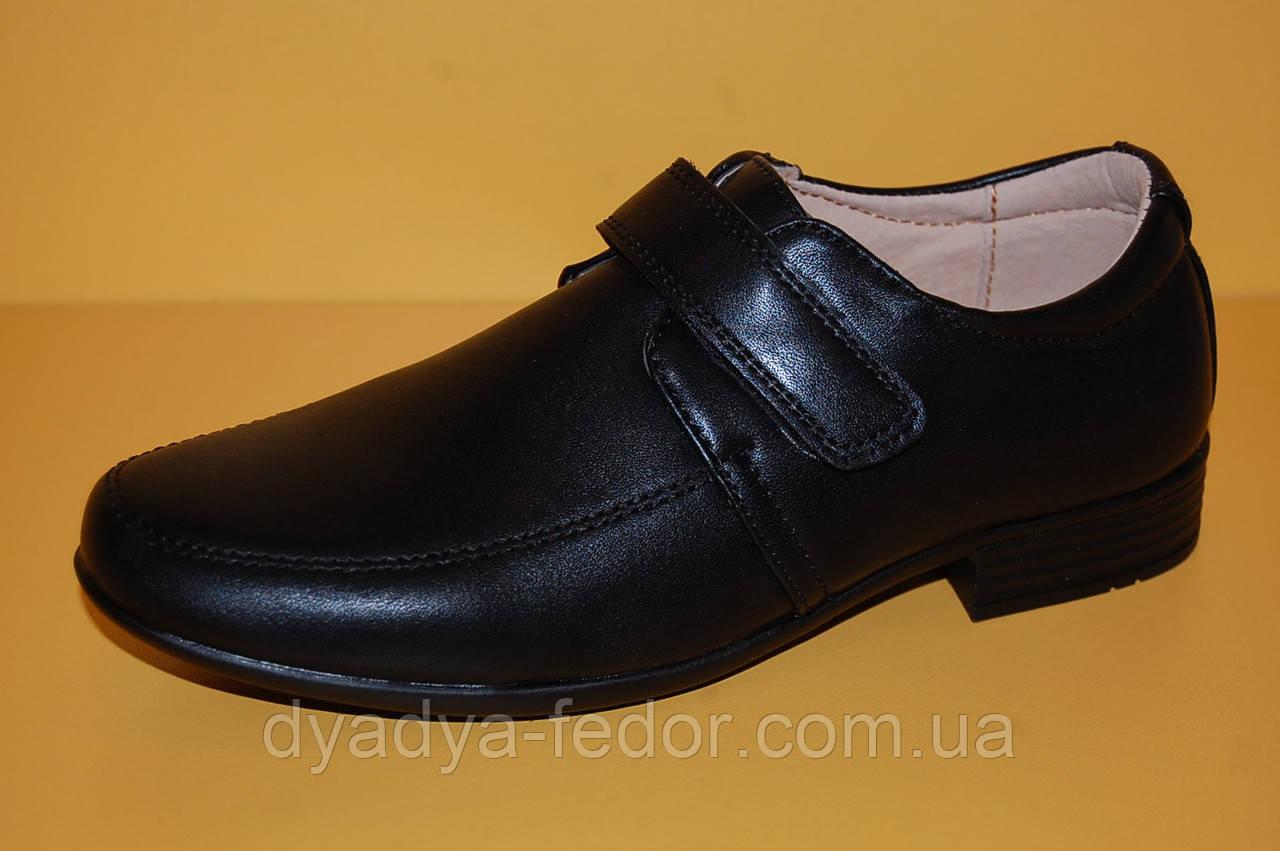 Туфли детские  ТМ Том.М код 0362 размеры 38