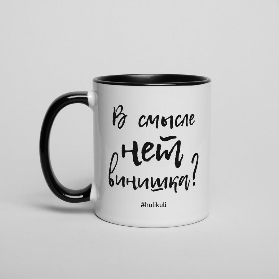 """Чашка с надписью """"В смысле нет винишка"""", 330 мл подарочная керамическая"""