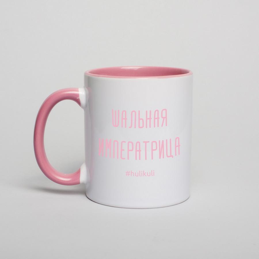 """Чашка с надписью """"Шальная императрица"""", 330 мл подарочная керамическая"""