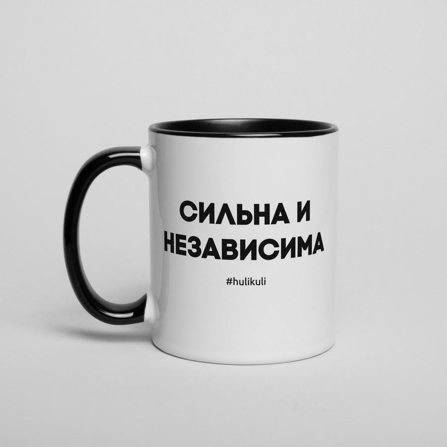 """Чашка с надписью """"Сильна и независима"""", 330 мл подарочная керамическая"""