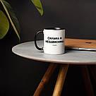 """Чашка с надписью """"Сильна и независима"""", 330 мл подарочная керамическая, фото 2"""