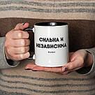 """Чашка с надписью """"Сильна и независима"""", 330 мл подарочная керамическая, фото 3"""