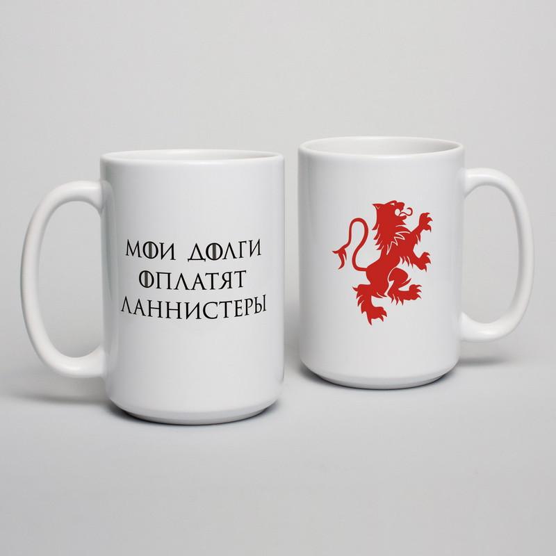 """Чашка с надписью GoT """"Мои долги оплатят Ланнистеры"""", 415 мл подарочная керамическая"""