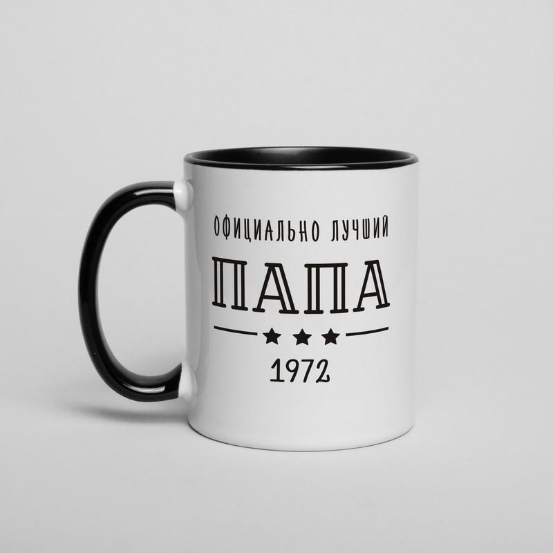 """Чашка с надписью """"Официально лучший папа"""" персонализированная, 330 мл подарочная керамическая"""