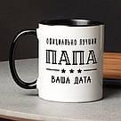 """Чашка с надписью """"Официально лучший папа"""" персонализированная, 330 мл подарочная керамическая, фото 2"""