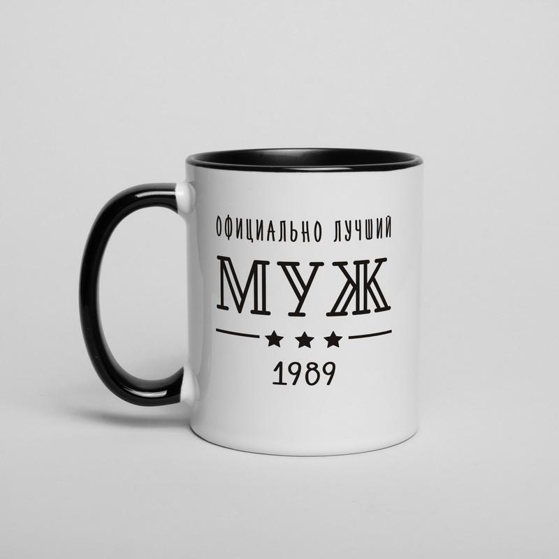 """Чашка с надписью """"Официально лучший муж"""" персонализированная, 330 мл подарочная керамическая"""