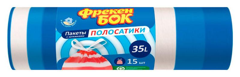 Мусорные пакеты Фрекен Бок Полосатики 35л 15шт затяжка синие