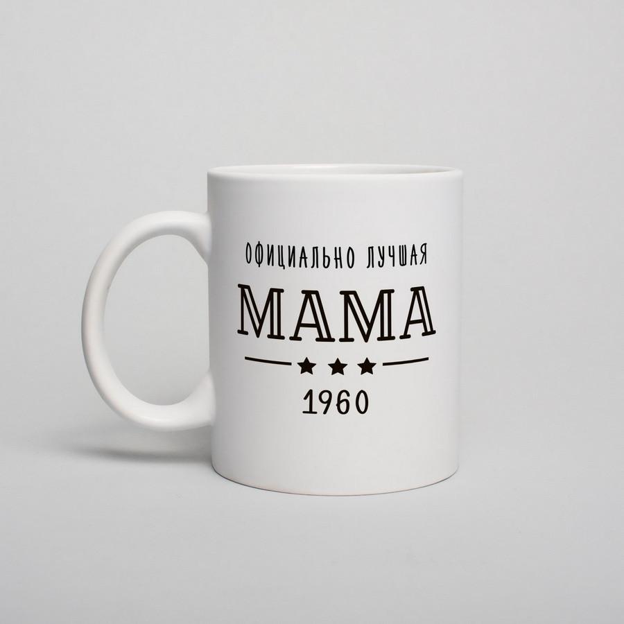 """Чашка с надписью """"Официально лучшая мама"""" персонализированная, 330 мл подарочная керамическая"""