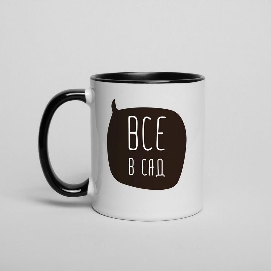 """Чашка с надписью """"Все в сад"""", 330 мл подарочная керамическая"""