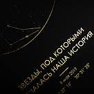 """Постер """"Зодиак: Овен"""" фольгированный А3, фото 2"""