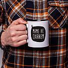 """Чашка с надписью """"Маме не скажем"""", 330 мл подарочная керамическая, фото 3"""